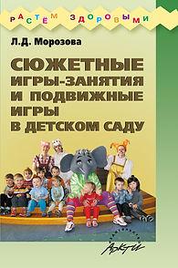 Морозова Л.Д. Сюжетные игры-занятия и подвижные игры в детском саду