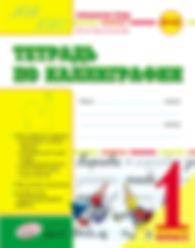 Гусельникова И.А.  Тетрадь по каллиграфии. 1 класс: Тетрадь-шаблон