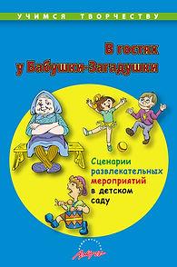 Варавина Л.А. В гостях у Бабушки-Загадушки. Сценарии развлекательных мероприятий в детском саду