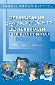 Прохорова Л.Н. Организация экспериментальной деятельности дошкольников