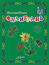 Табунидзе Л.В.Волшебная филигрань