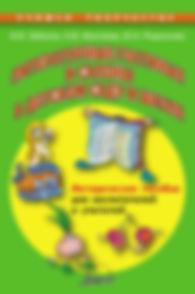 Зябкина В.В., Микляева Н.В., Родионова Ю.Н. Литературные гостиные и салоны в детском саду и школе