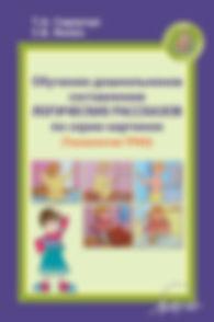 Сидорчук Т.А., Лелюх С.В.  Обучение дошкольников составлению логических рассказов посерии картинок (Технология ТРИЗ): Методич. пособие