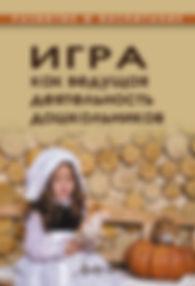 Игра как ведущая деятельность дошкольников / Подред. Н.В.Микляевой