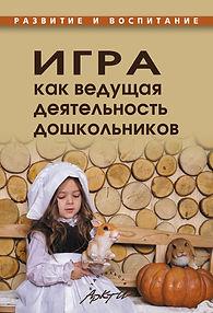 Игра как ведущая деятельность дошкольников / Подред.Н.В.Микляевой