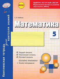 Корбенко С.Л.  Математика: Комплексная тетрадь для контроля знаний. 5 класс