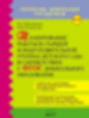 Виноградова Н.А., Кодачигова Ю.В.  Планирование работы в старшей иподготовительной группах детского сада всоответствии сФГОС дошкольного образования