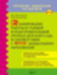 Виноградова Н.А., КодачиговаЮ.В.  Планирование работы встаршей иподготовительной группах детского сада всоответствии сФГОС дошкольного образования