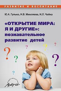 """Ю.А. Гулько, Н.В. Микляева, И.Л. Чайка """"Открытие мира: я и другие"""": познавательное развитие детей"""