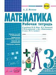 ВолковаА.Д.  Математика. 3 класс: Рабочая тетрадь. К учебнику М.И.Моро, М.А.Бантовой, Г.В.Бельтюковой идр.