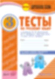 Тестыпо русскому языку.  Кучебнику В.П.Канакиной иВ.В.Горецкого. 3 класс