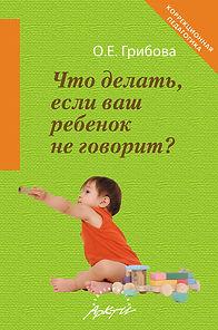 Грибова О.Е. Что делать, если ваш ребенок не говорит?