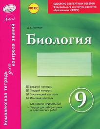 Леонтьев Д.В.  Биология: Комплексная тетрадь для контроля знаний. 9 класс