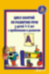 Авт.-сост.: Т.Б.Кротова, О.А.Минина, А.В.Можейко идр. Цикл занятий по развитию речи сдетьми 1–3лет