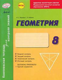 МарковаИ.С., Бабенко С.П.  Геометрия: Комплексная тетрадь для контроля знаний. 8 класс