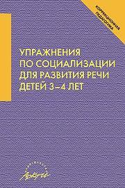 Ю.А. Афонькина Упражнения по социализации для развития речи детей 3-4 лет