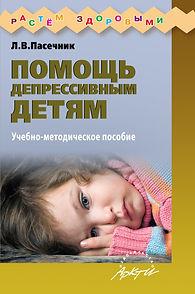 Пасечник Л.В. Помощь депрессивным детям. Учебно-методическое пособие