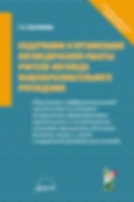 Бессонова Т.П.  Содержание и организация логопедической работы учителя-логопеда общеобразовательного учреждения (Принципы дифференциальной диагностики иосновные направления формирования предпосылок кполноценному усвоению программы обучения родному языку удетей с первичной речевой патологией)