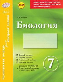 Леонтьев Д.В.  Биология: Комплексная тетрадь для контроля знаний. 7 класс