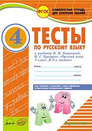 Тестыпо русскому языку.  Кучебнику В.П.Канакиной иВ.В.Горецкого. 4 класс