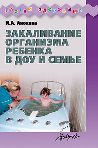 Анохина И.А. Закаливание организма ребенка в ДОУ и семье