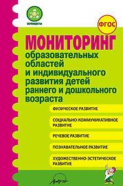 Н.В. Микляева Мониторинг образовательных областей и индивидуального развиия детей раннего и дошкольного возраста