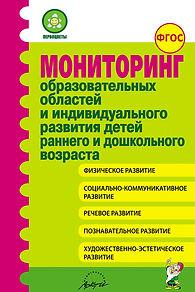 Мониторинг образовательных областей ииндивидуального развития детей раннего идошкольного возраста / Подред. Н.В.Микляевой