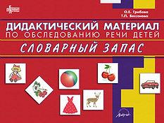 Грибова О.Е., Бессонова Т.П. Дидактический материал по обследованию речи детей. Словарный запас