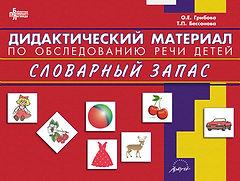 О.А. Грибова, Т.П. Бессонова Дидактический материал по обследованию речи детей. Словарный запас