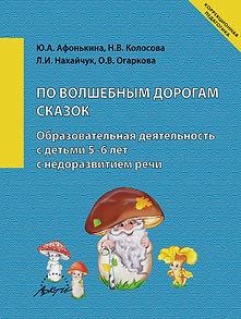 Ю.А. Афонькина Образовательная деятельность с детьми 5-6 лет с недоразвитием речи