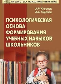 Сиротюк А.Л., Сиротюк А.С.Психологическая основа формирования учебных навыков школьников