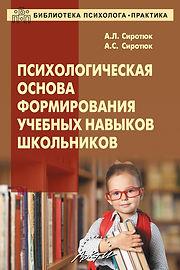 А.Л. Сиротюк, А.С. Сиротюк Психологическая основа формирования учебных навыков школьников
