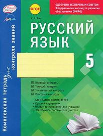ЗимаЕ.В. Русский язык: Комплексная тетрадь для контроля знаний. 5 класс