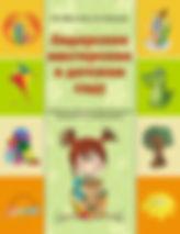 Микляева Н.В., Семенака С.И. Лидерские мастерские в детском саду. Альбом для совместной образовательной деятельности в старшей группе