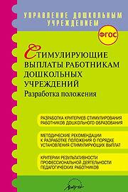 Н.В. Микляева Стмулирующие выплаты работникам ДОУ