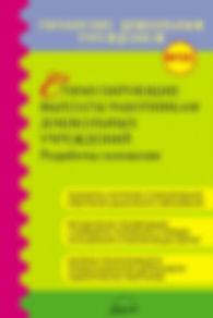 Стимулирующие выплаты работникам дошкольных учреждений. Разработка положения: Методич. рекомендации для методистов ируководителей ДОО / Под ред. Н.В.Микляевой
