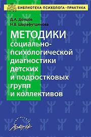 Д.А. Донцов, Н.В. Шарафутдинова Методики социально-психологической диагностики детских и подростковых групп и коллективов