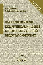 Н.С. Лавская, А.Г. Корабельникова Развитие речевой коммуникации детей с интеллектуальной недостаточностью
