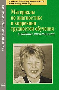 Баулина М.Е. Материалы по диагностике и коррекции трудностей обучения младших школьников