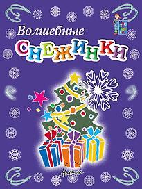 Зубрилин Н.Ю., Богатырская Е.М., Карманова Н.И.Волшебные снежинки