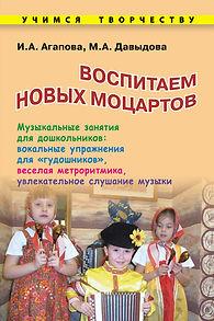 Агапова И.А., Давыдова М.А.  Воспитаем новых Моцартов: Музыкальные занятия для дошкольников: вокальные упражнения для «гудошников», веселая метроритмика, увлекательное слушание музыки