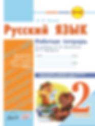 Хвалюк И.И.  Русский язык: Рабочая тетрадь. 2 класс. К учебнику В.П.Канакиной, В.Г.Горецкого
