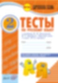 Тестыпо русскому языку.  Кучебнику В.П.Канакиной иВ.В.Горецкого. 2 класс