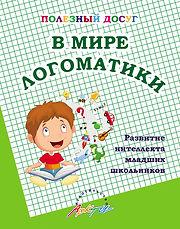Т.А. Попова В мире логоматики. Развитие интеллекта младших школьников