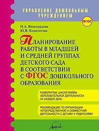 Виноградова Н.А., Кодачигова Ю.В.  Планирование работы вмладшей исредней группах детского сада всоответствии сФГОС дошкольного образования