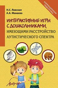Н.С. Лавская, А.А. Макеева Интерактивные игры с дошкольниками, имеющими расстройство аутистического спектра