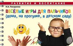 Н.А. Писаренко Веселые игры для пальчиков (дома, на прогулке, в детском саду)