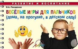 Obl_Pisarenko_Play palch.jpg