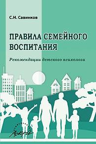 Савинков С.Н. Правила семейного воспитания: рекомендации детского психолога