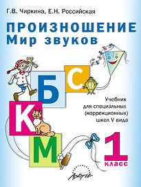 Чиркина Г.В., Российская Е.Н. Произношение. Мир звуков: Учебник для специальных (коррекционных) школ V вида. 1 класс